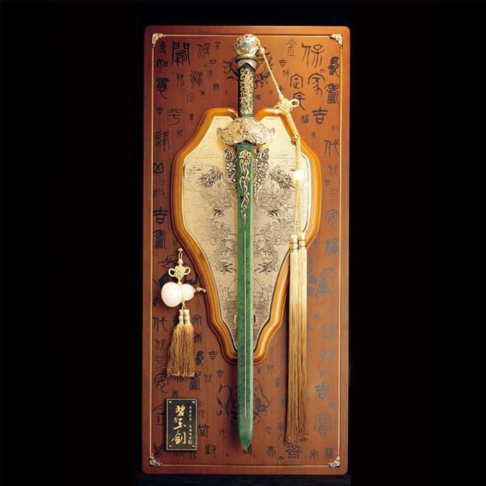 中华碧玉剑