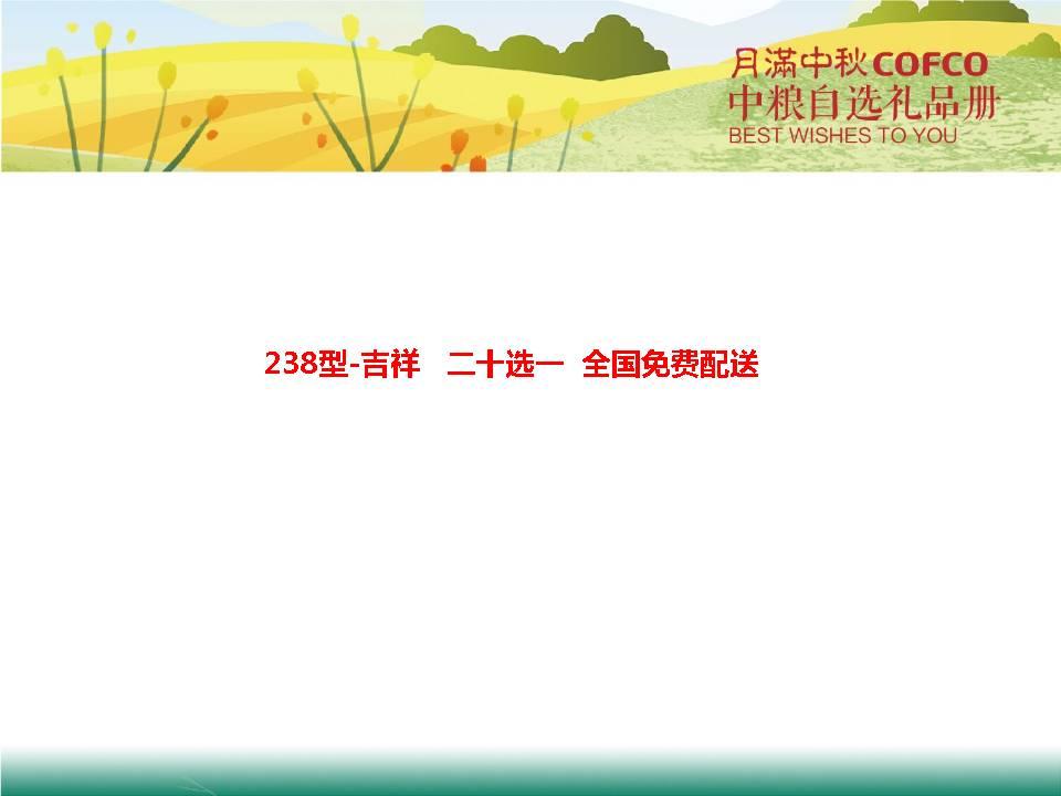 中粮球王会app网址多少卡238元档中粮集团