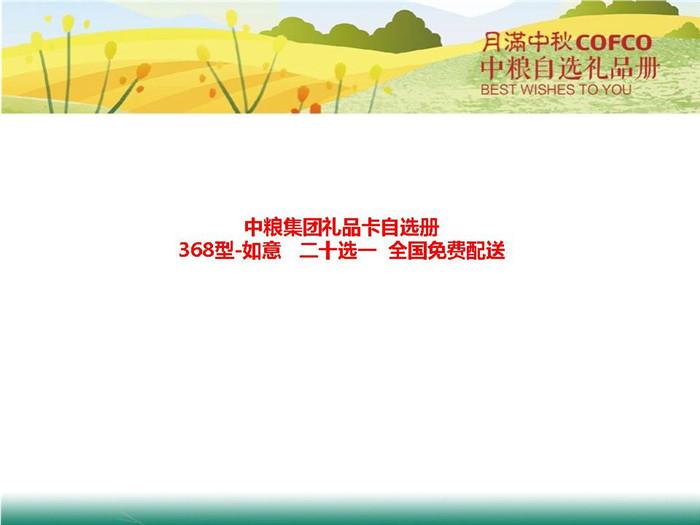 中粮球王会app网址多少卡368元档中粮集团