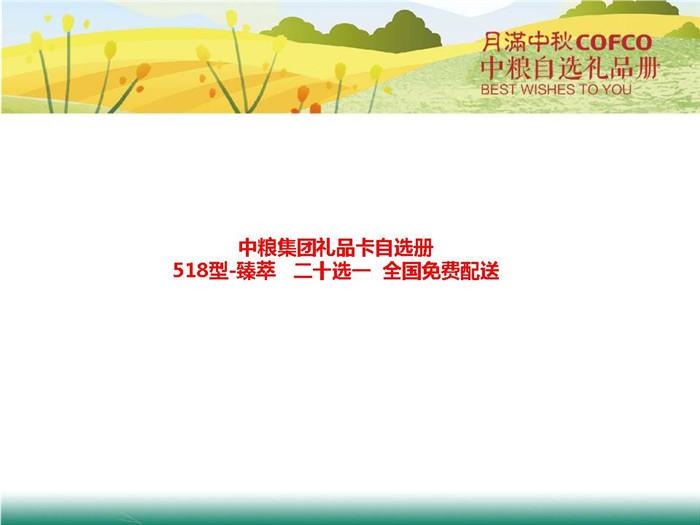 中粮球王会app网址多少卡518元档中粮集团