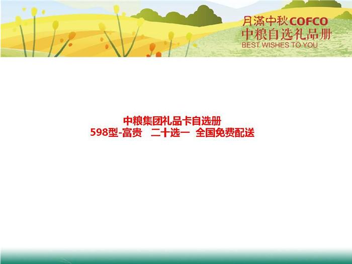 中粮球王会app网址多少卡598元档中粮集团