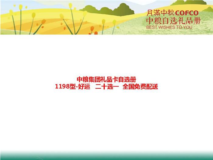 中粮球王会app网址多少卡1198元档中粮集团