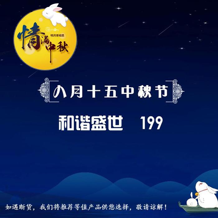 中秋球王会app网址多少卡册199元档 理悟优