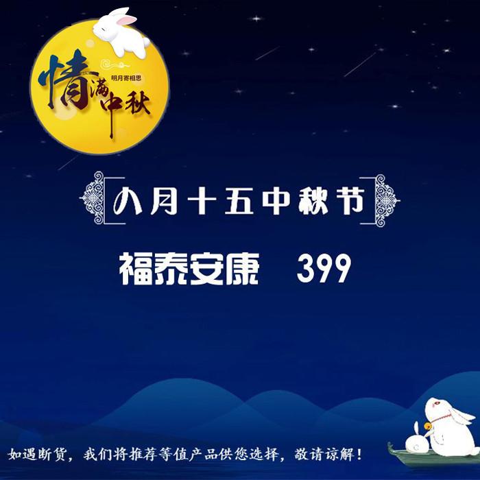 中秋球王会app网址多少卡册399元档 理悟优