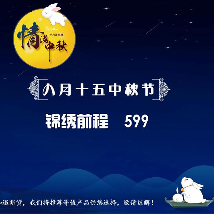 中秋球王会app网址多少卡册599元档 理悟优