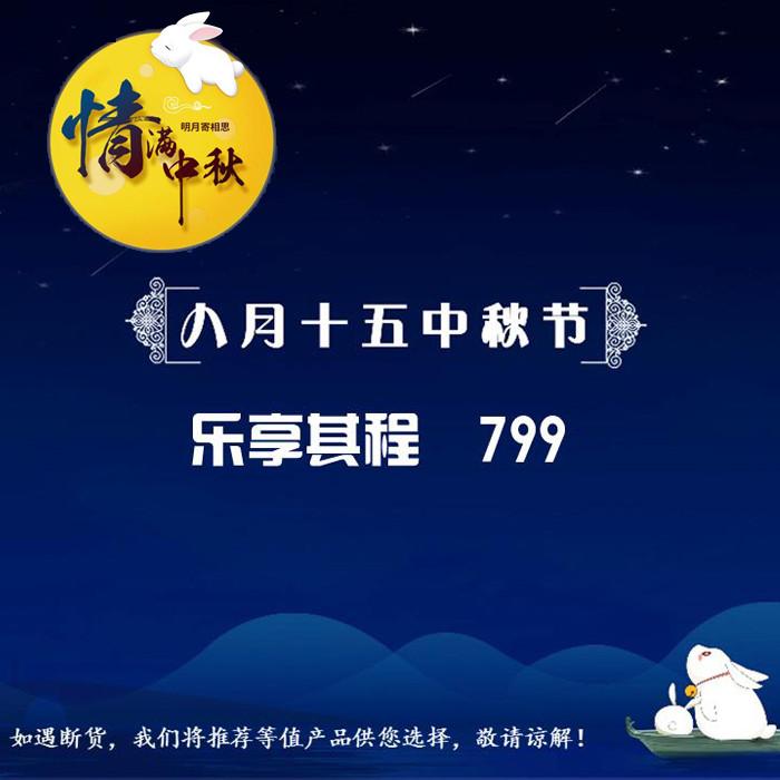 中秋球王会app网址多少卡册799元档 理悟优