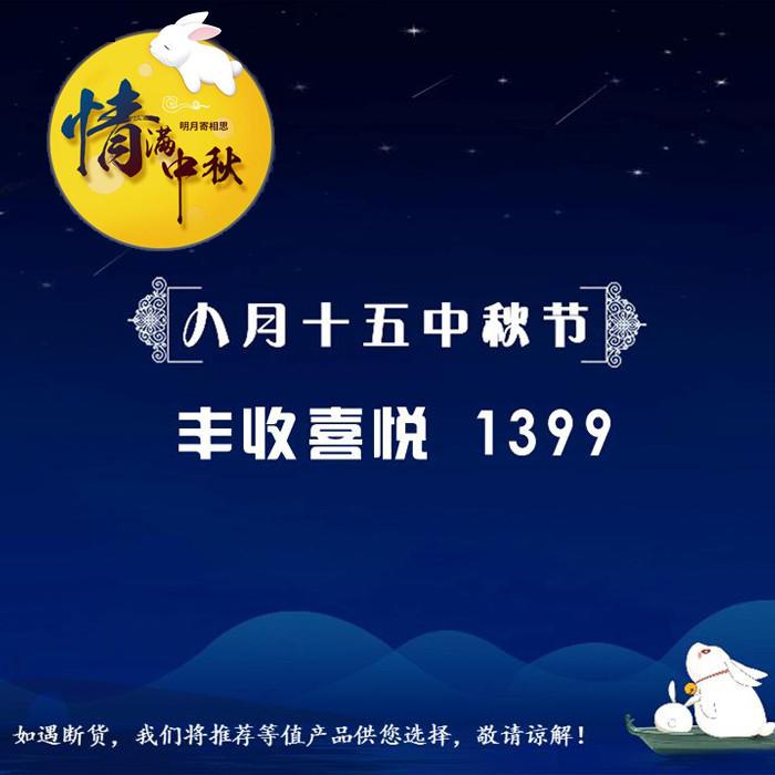 中秋球王会app网址多少卡册1399元档 理悟优