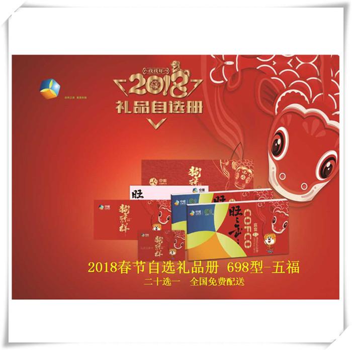中粮春节球王会app网址多少卡册698元档 中粮集团
