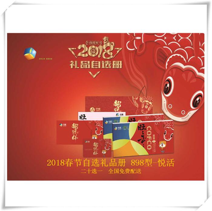 中粮春节球王会app网址多少卡册898元档 中粮集团