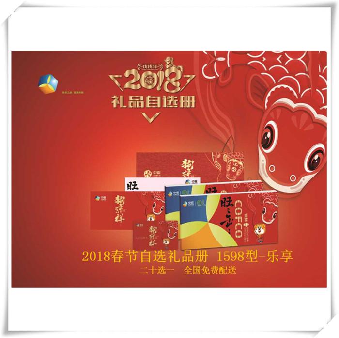 中粮春节球王会app网址多少卡册2198元档 中粮集团