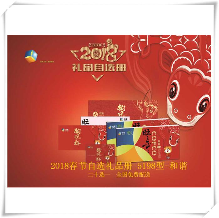 中粮春节球王会app网址多少卡册5198元档 中粮集团