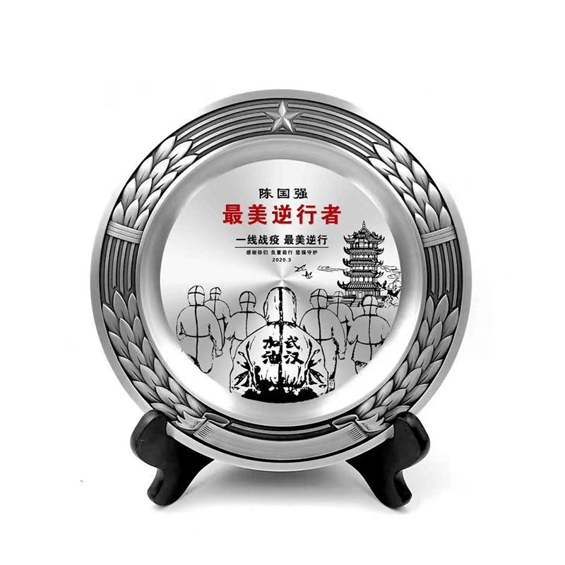 最美逆行者表彰大会纪念品表彰