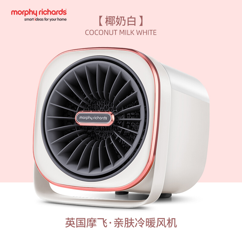 摩飞亲肤冷暖风机MR2020