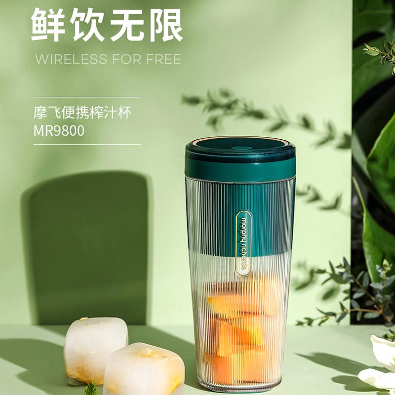 摩飞无线充电果汁杯MR9800
