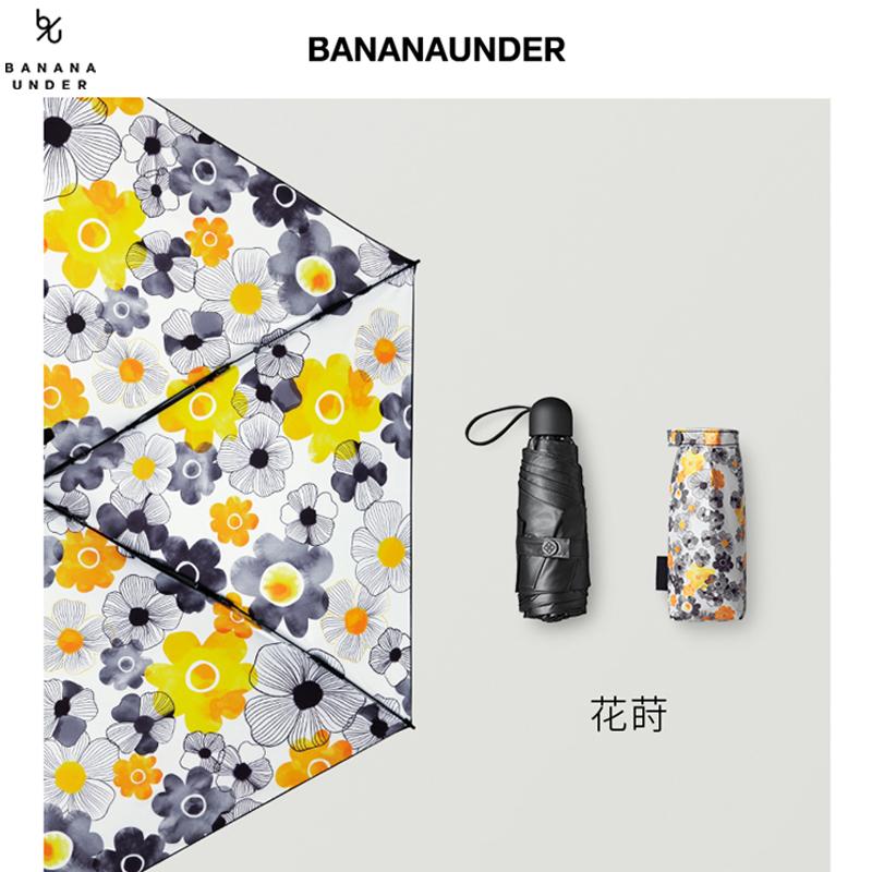 蕉下雨伞口袋系列