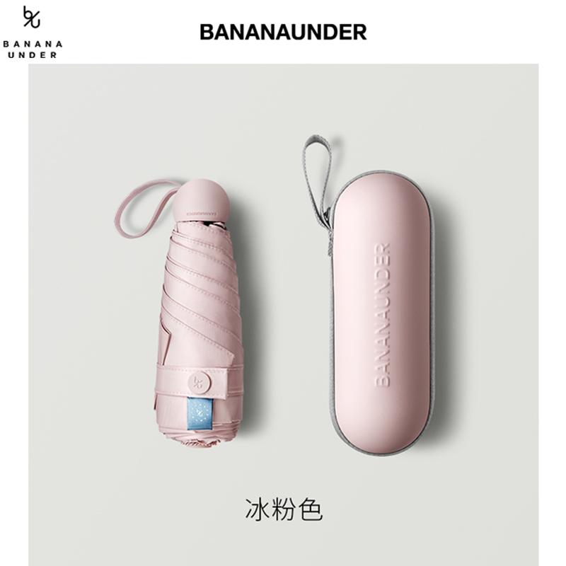 蕉下雨伞-胶囊系列