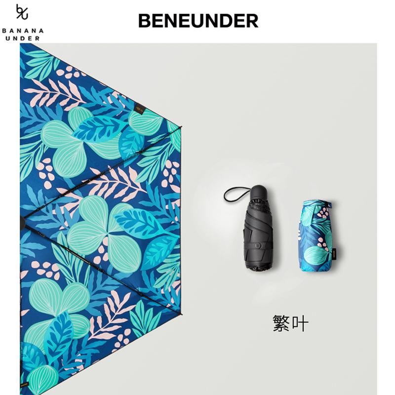 蕉下晴雨伞四川总代理-口袋系列