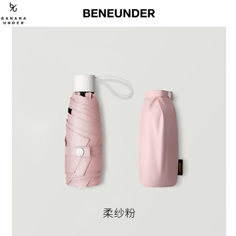 蕉下雨伞太阳伞-纸意系列